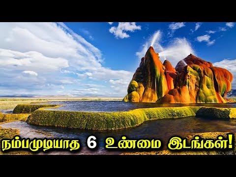 உங்கள் கண்களால் நம்பமுடியாத 6 உண்மை இடங்கள்! | 6 Unbelievable Places in the world | Tamil