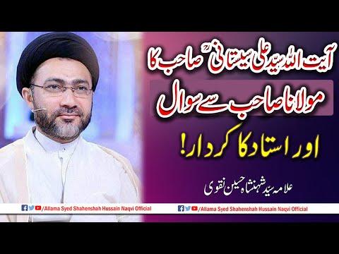 Ayat Ullah Sistani Sahab ka Sawal | Aur Ustad ka Kirdar by Allama Syed Shahenshah Hussain Naqvi