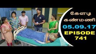 Keladi Kanmani Sun Tv Episode  741 05/09/2017