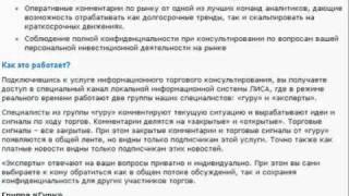 Как устроена биржевая торговля в России. Часть 2