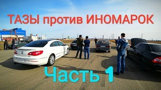 Турбо Приора и ВАЗ 2108 наказывают Passat CC stage 2 и Subaru Impreza WRX STI. Часть 1