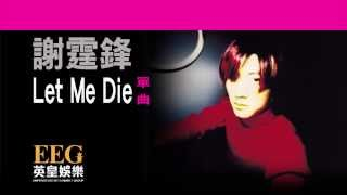 Watch Nicholas Tse Let Me Die video