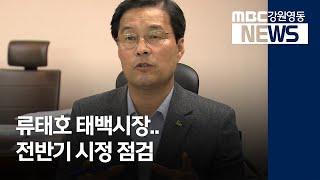 R]민선 7기 신임 시장 점검..류태호 태백시장