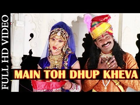 Om Banna Song 2015 | 'main Toh Dhup Kheva' Full Video | Rajasthani Devotional Song | Sarita Kharwal video