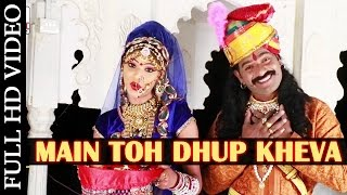 Om Banna Song 2015 | 'Main Toh Dhup Kheva' FULL VIDEO | Rajasthani DEVOTIONAL SONG | Sarita Kharwal