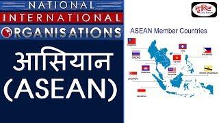 ASEAN - National/ International Organisation