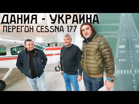 Из Дании в Украину. Как мы Cessna 177 перегоняли