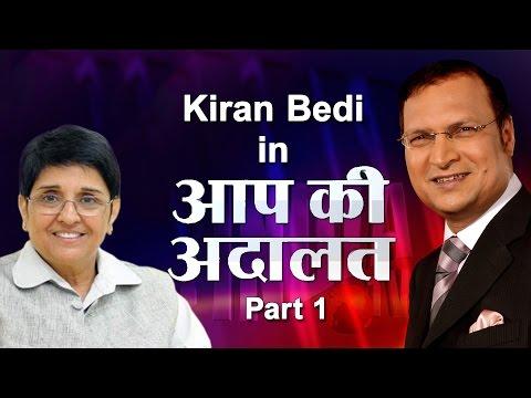 Aap Ki Adalat - Kiran Bedi (Part 1)