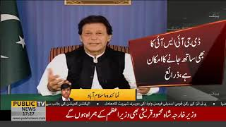Prime Minister Imran Khan to visit Saudi Arabia tomorrow for 2 days | Public News