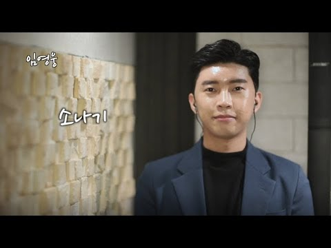 Download Lagu 임영웅 - 소나기 (ENG/JPN).mp3