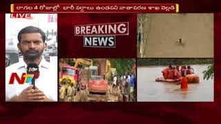 Relief to Kerala People | IMD Predicts No Heavy Rains For Next 4 Days | NTV