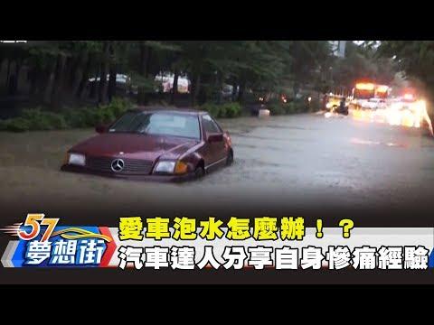 台灣-57夢想街 預約你的夢想-20180913 愛車泡水怎麼辦!? 汽車達人分享自身慘痛經驗