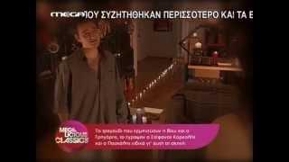 ΕΙΣΑΙ ΤΟ ΤΑΙΡΙ ΜΟΥ - ΕΠΕΙΣΟΔΙΟ 17