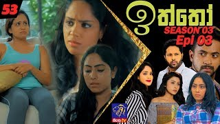 Iththo - ඉත්තෝ   53 (Season 3 - Episode 03)   SepteMber TV Originals