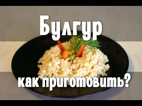 Как приготовить Булгур?  Диетические рецепты.  Правильное питание.