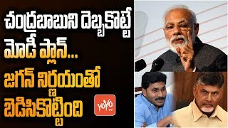 AP CM YS Jagan Mohan Reddy Destroys PM Modi Plans on Chandrababu Naidu TDP MLAand#39;s |#BJP