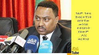 ETHIOPIA ዓለም ዓቀፍ ሽብርተኝነት በየትኛው መንገድ ተቀባይነት የለውም- ዶ/ር ወርቅነህ