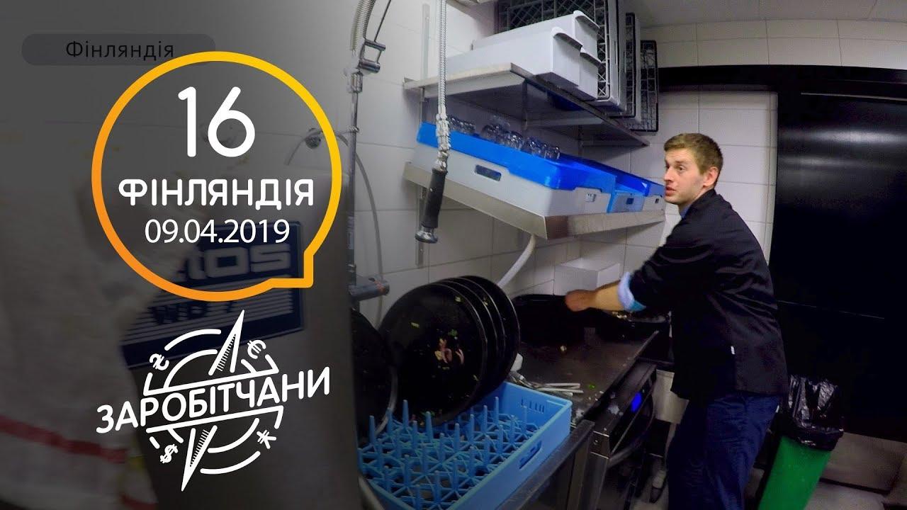 Заробітчани - Финляндия - Выпуск 16 - 09.04.2019