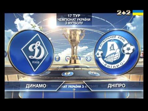 Динамо - Днепр - 2:0. Обзор матча
