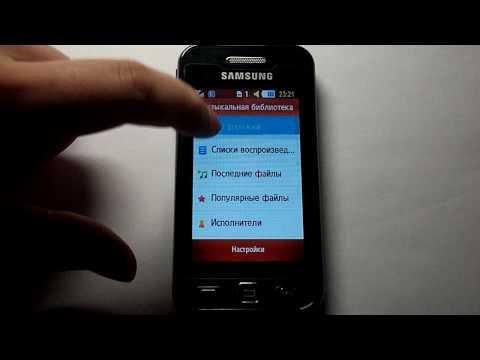 как прошить телефон самсунг 5230 тип изделий