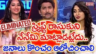 Common Man Vs Celebrities | Bhanu Sree Counter to Audience | Bigg Boss Telugu Season 2