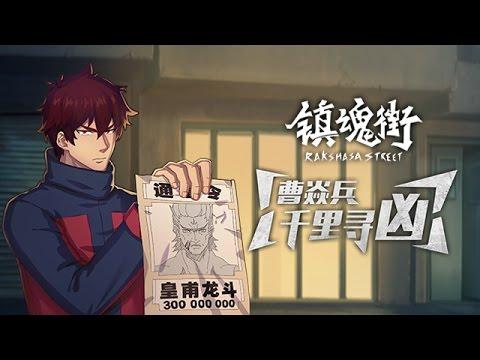 陸漫-鎮魂街-EP 011