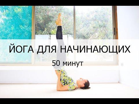 Йога для начинающих 50 минут на все тело   chilelavida