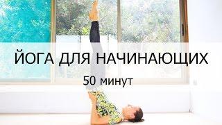Йога для начинающих 50 минут на все тело | chilelavida