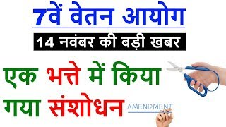 7TH PAY COMMISSION LATEST NEWS TODAY IN HINDI 2018 / REVISION IN TRAINING ALLOWANCE