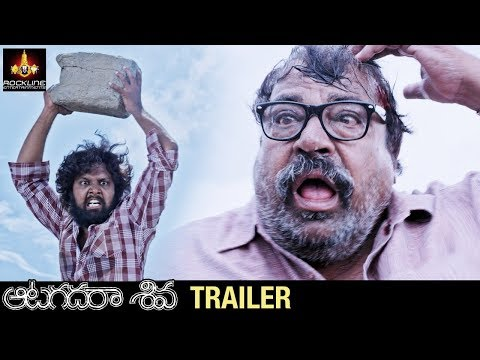 Aatagadharaa Siva Movie Trailer | Chandra Siddarth | Rockline Entertainments | #AatagadharaaSiva