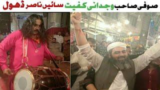 Sufi Bhangra Beats Sain Nasir(world famous) Sufi Dhol Master of Pakistan
