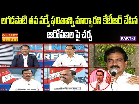 News Review Debate On KTR Responds on Lagadapati Rajgopal Survey On Telangana Polls || Part 1