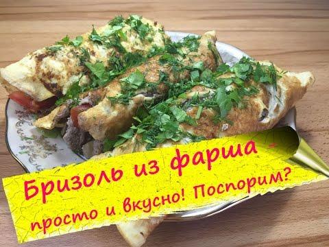 БРИЗОЛЬ ИЗ ФАРША - французский рецепт!