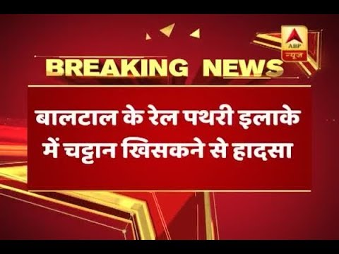 Jammu Kashmir: 5 Amarnath Yatris Dead, 3 Injured In Landslide | ABP News