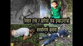निशानको  हत्या हुनुकोे कारण यस्तो छ ,आफन्तले खुलाए नयाँ रहस्य | CMW - Shiva Lamshal