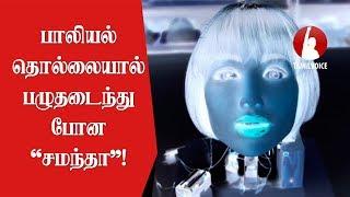 பாலியல் தொல்லையால் பழுதடைந்து போன 'சமந்தா'! - Tamil Voice