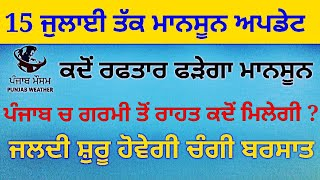 Punjab weather report  Punjab weather rain
