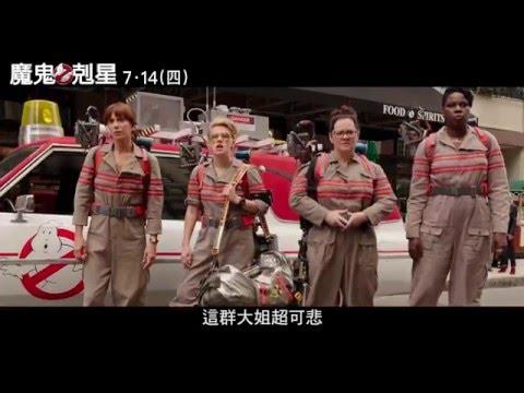 魔鬼剋星 - 中文正式預告