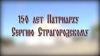 Празднование 150-летия Патриарха Сергия Страгородского