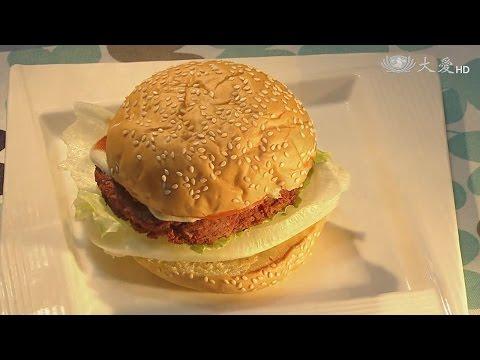 現代心素派-20170116 名人上菜 - 魏潔漪 - 美式素漢堡