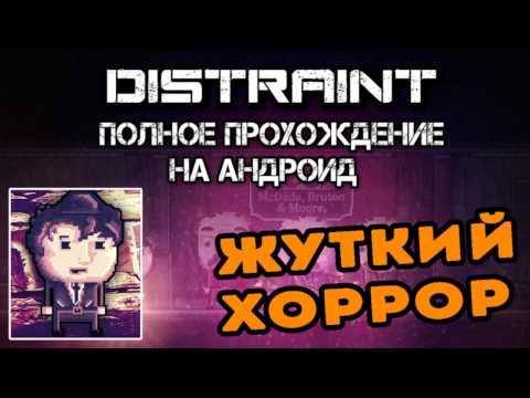 DISTRAINT: Pocket Pixel Horror || Прохождение на АНДРОИД ( Часть 1 из 2 )