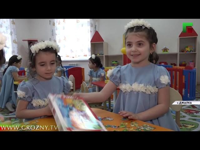 В Гудермесском районе состоялось открытие новых образовательных учреждений