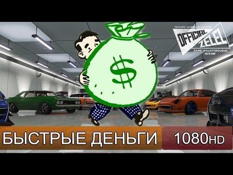 GTA 5 ОНЛАЙН - КАК БЫСТРО ЗАРАБОТАТЬ ДЕНЬГИ - ФАРМ ДЕНЕГ - БАГ НА ДЕНЬГИ