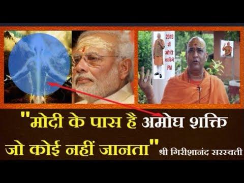 मोदी के पास है एक गुप्त शक्ति जिसे कोई नहीं जानता-श्री गिरीशानंद जी महाराज