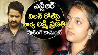 NTR Wife Lakshmi Pranathi ABOUT Jai Lava Kusa Movie | jr NTR about his wife