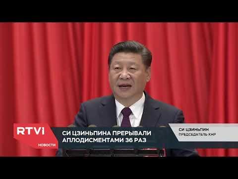 Как прошел XIX съезд компартии Китая