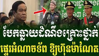 ដំណឹងអាក្រក់របស់ ហ៊ុនសែន ទៀតហើយសូមស្តាប់ទាំងអស់គ្នា, RFA Hot News, Cambodia News Today