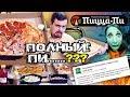 Доставка Пицца Пи 🍕 Полный Пи...? 🍕 Обзор доставки - доставка еды в москве