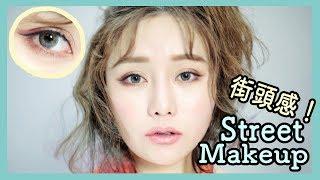 譚杏藍 Hana Tam - 街頭慵懶感!滿臉不在乎的妝容! Street Makeup Look