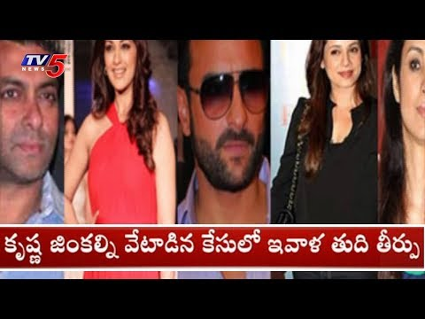 Salman Khan Blackbuck Poaching Case Verdict Today | TV5 News